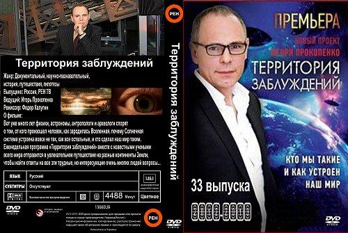 Территория заблуждений с Игорем Прокопенко