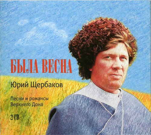 Юрий Щербаков - Была весна (2008)