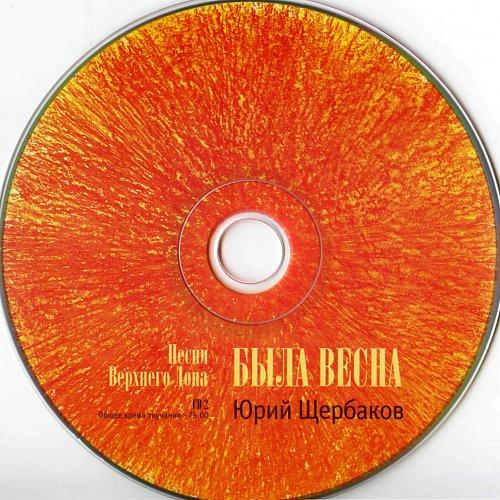 Щербаков Юрий - Была весна (2008)