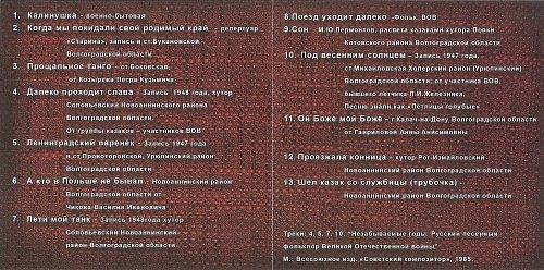 Щербаков Юрий - Когда мы покидали свой родимый край (2011)