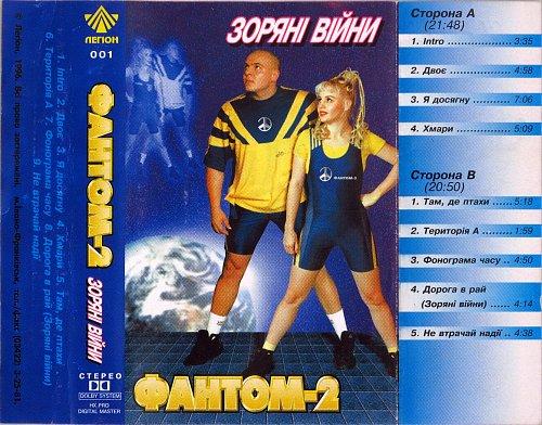 Фантом-2 - Зоряні війни (1996)