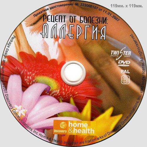 Discovery: Рецепт от болезни. Аллергия (2001)