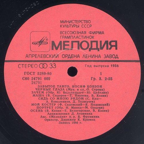 Кобзон Иосиф - Забытое танго (1986)