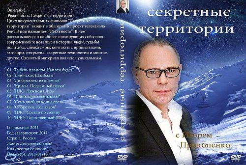 Секретные территории с Игорем Прокопенко