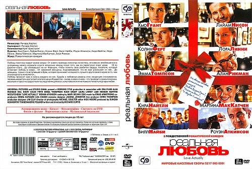 Реальная любовь / Love Actually (2003)