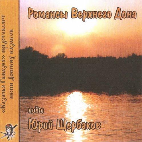 Юрий Щербаков - Романсы Верхнего Дона (2006)