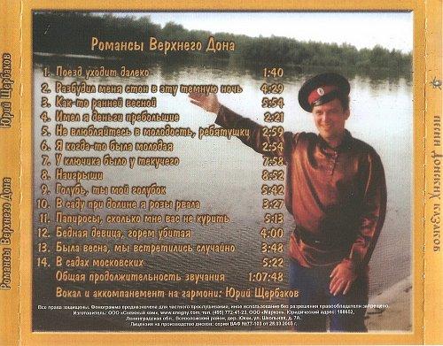 Щербаков Юрий - Романсы Верхнего Дона (2006)