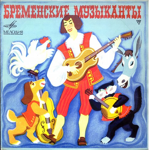 Бременские музыканты (1969) [10'' Д-24707-08]