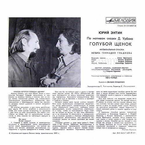 Голубой Щенок. Музыкальная сказка (1976) [10'' С51-06857-58]