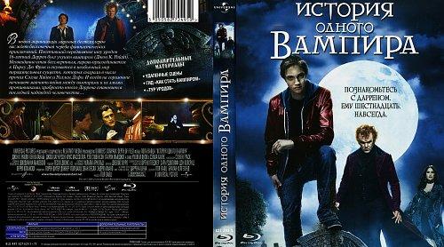 История одного вампира / Cirque du Freak: The Vampire's Assistant (2009)