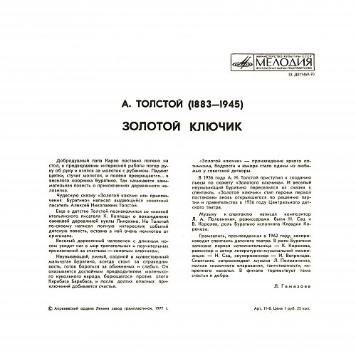 http://www.covrik.com/covers/20130705/zolotoyklucik1977lpback_rs.jpg