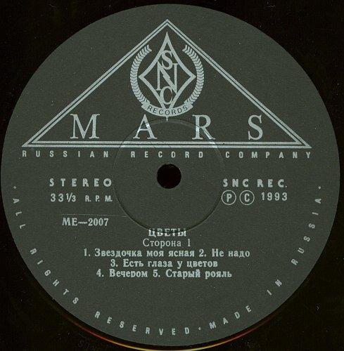 Цветы, группа - 1. Звездочка моя ясная (1993) [LP SNC Records ME-2007-08]