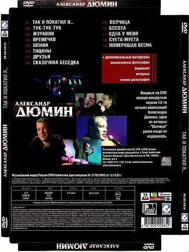 Дюмин Александр -Так и покатил я... (2005)