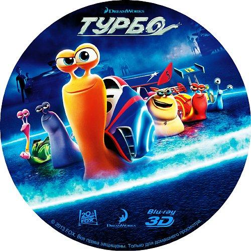 Турбо / Turbo (2013)