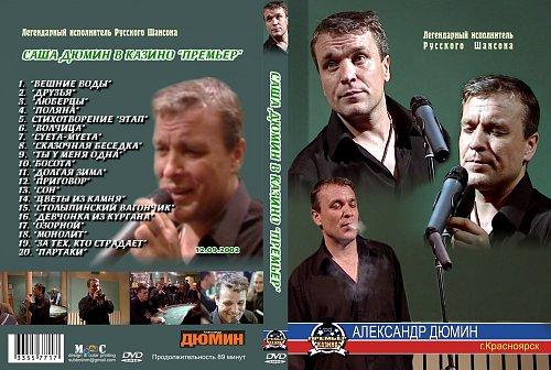 """Дюмин Александр - В казино """"Премьер"""" (2002)"""