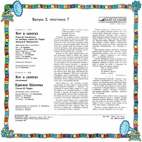 Charles Perrault / Ш. Перро - Кот в сапогах. Красная Шапочка (1981) [LP М50-43803-4]