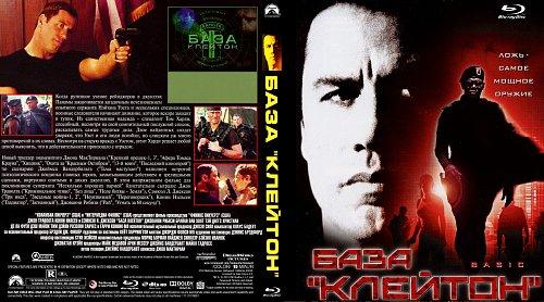 """База """"Клейтон"""" / Basic (2003)"""
