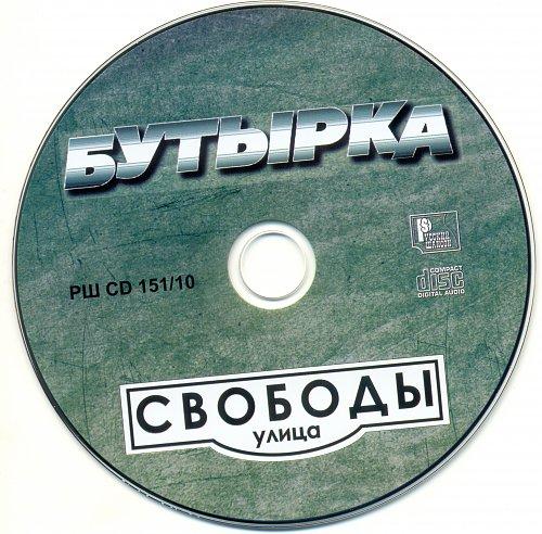 Бутырка - Улица Свободы (2010)
