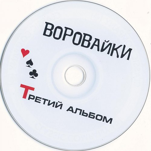 Воровайки - Третий альбом (2002)