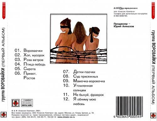 Воровайки - Первый альбом (2001)