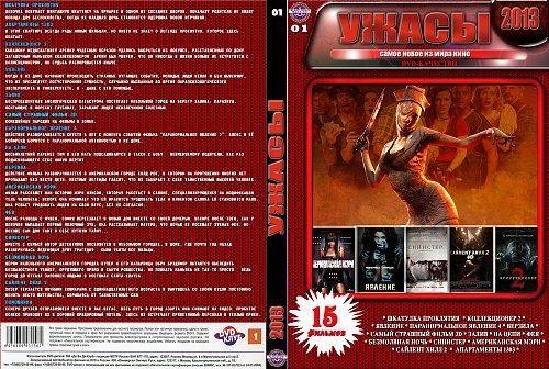 DVD 15в1