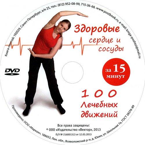 Здоровые сердце и сосуды (2013)