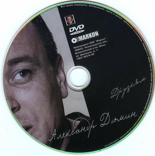 Дюмин Александр - Друзьям (2006)