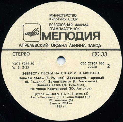 Шаферан Игорь, песни на стихи - Эверест (1986) [LP С60 22967 006]