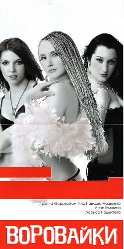 Воровайки - X альбом (2009)