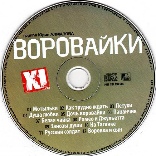 Воровайки - XI альбом (2009)