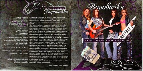 Воровайки - Акустический альбом (2007)