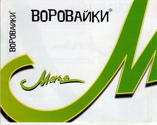 Воровайки - Мачо (2003)
