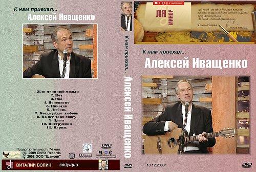 Иващенко Алексей - К нам приехал... (2009)