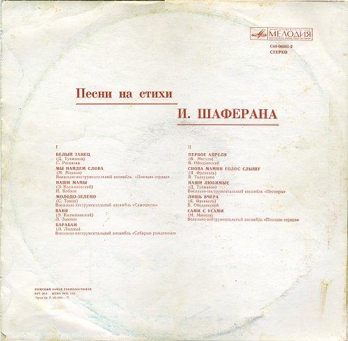 Шаферан Игорь, песни на стихи - 1. Белый танец (1976) [LP С60-06861-2]