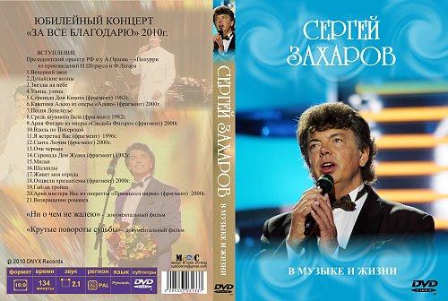Захаров Сергей - В музыке и жизни (2010)