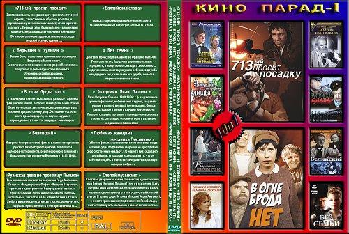 Кино парад 10в1