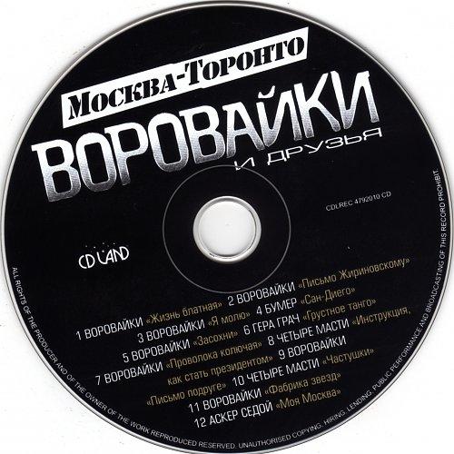 Воровайки - Москва - Торонто (2010)