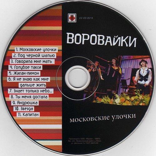 Воровайки - Московские улочки (2013)