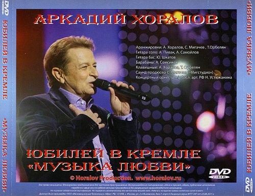 Хоралов Аркадий - Музыка любви (2011)