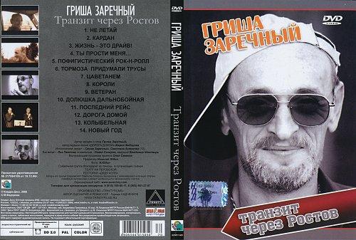 Заречный Гриша - Транзит через Ростов (2006)