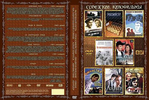 DVD 8в1