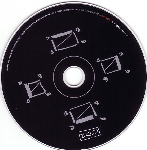 Ночные Снайперы - Тригонометрия 2 (2005)