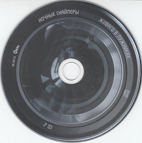 Ночные Снайперы - Живаго в Лужниках (2CD) (2009)