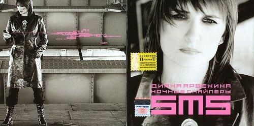 Ночные Снайперы - SMS (2004)