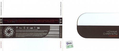 Ночные Снайперы - Кошка (2006)