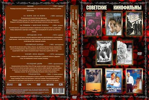 Советские Кинофильмы (8в1)