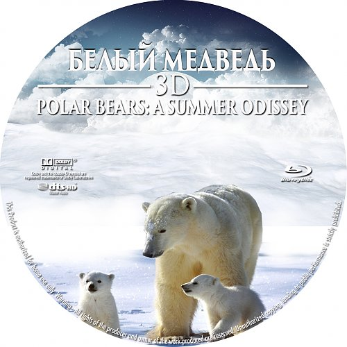 Белый медведь / Polar bears: Summer odissey (2012)