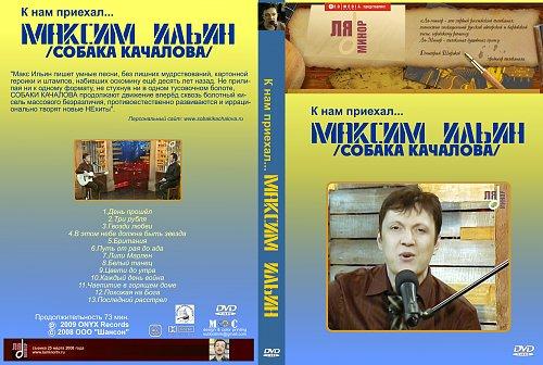 Ильин Максим - К нам приехал... (2009)