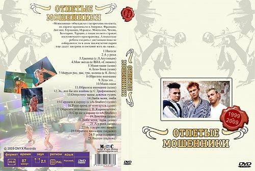 Отпетые мошенники - Видеоколлекция (2009)