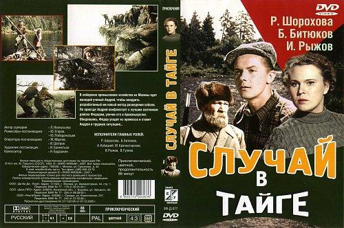 Случай в тайге (1953)